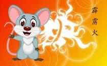 2008年属鼠是什么命