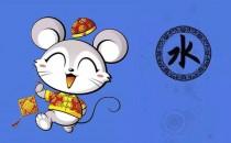 属鼠的五行属什么