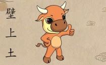 1961年属牛是什么命