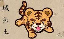 1998年属虎是什么命