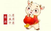 生肖羊几月份出生最好