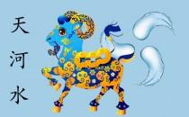 1967年属羊是什么命