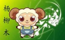 2003年属羊是什么命