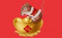 不同生年出生的属鼠人一生运势