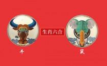 属牛的属相婚配表