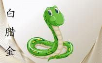 2001年属蛇是什么命