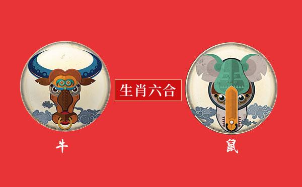 鼠和牛.jpg