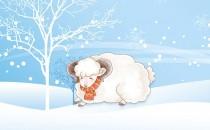 十月、十一月、十二月冬天生属羊人的财运