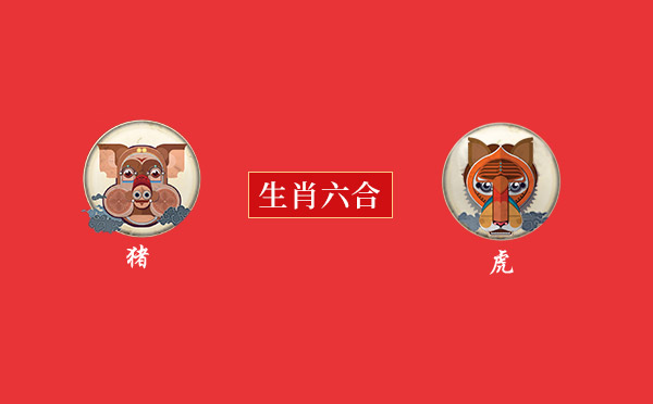 虎和猪.jpg